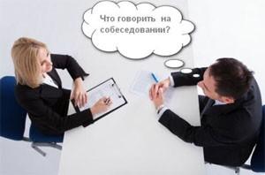 Что говорить на собеседовании