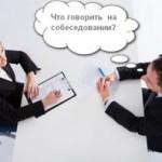 Что говорить на собеседовании? Волшебная сила общения